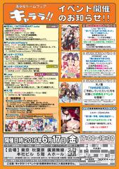150_20160617東京キャララ開催告知POP.jpg
